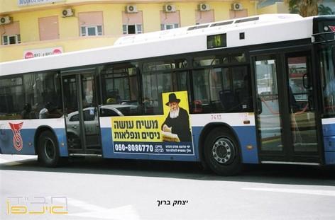Rebbe_messiah_bus_ad_407