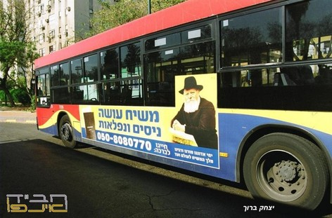 Rebbe_messiah_bus_ad_407_2_2