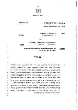 Mondrowitz_court_doc_page_1