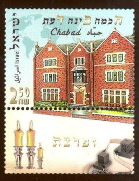 770_israel_stamp