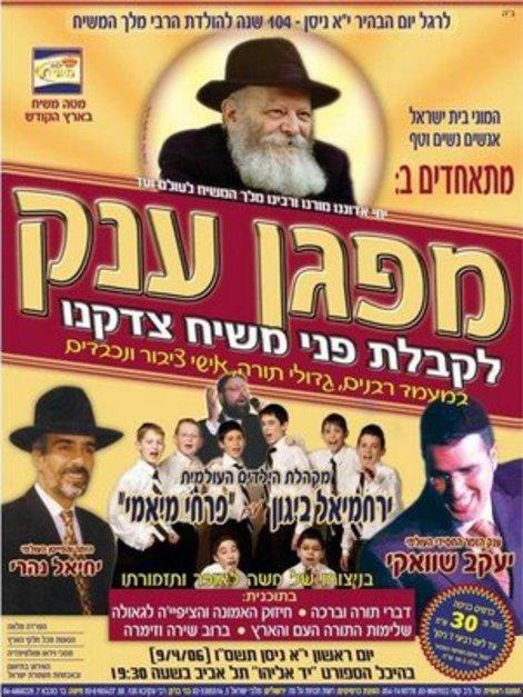 Jerusalem_messianic_poster
