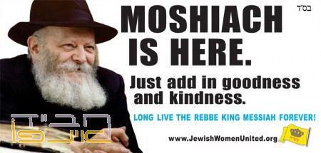 Moshiachisherebillboard_1