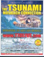 Tsunamimoshiachflier_1