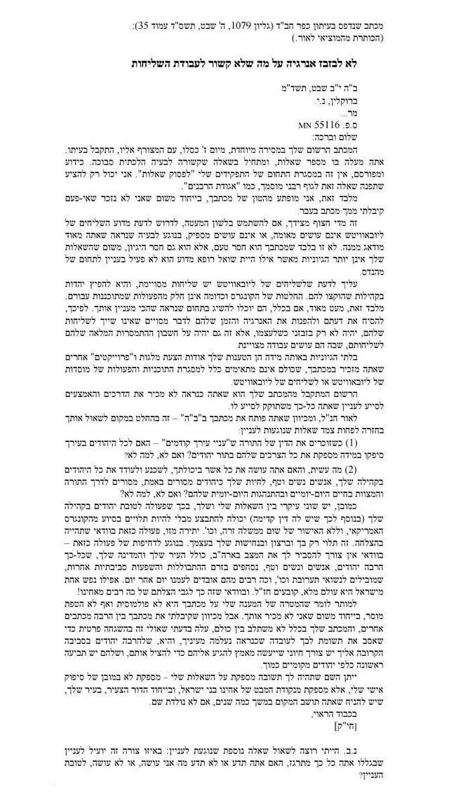 Rebbe's Letter As Published In Kfar Chabad Magazine